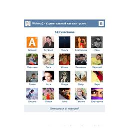 Интеграция групп социальных сетей