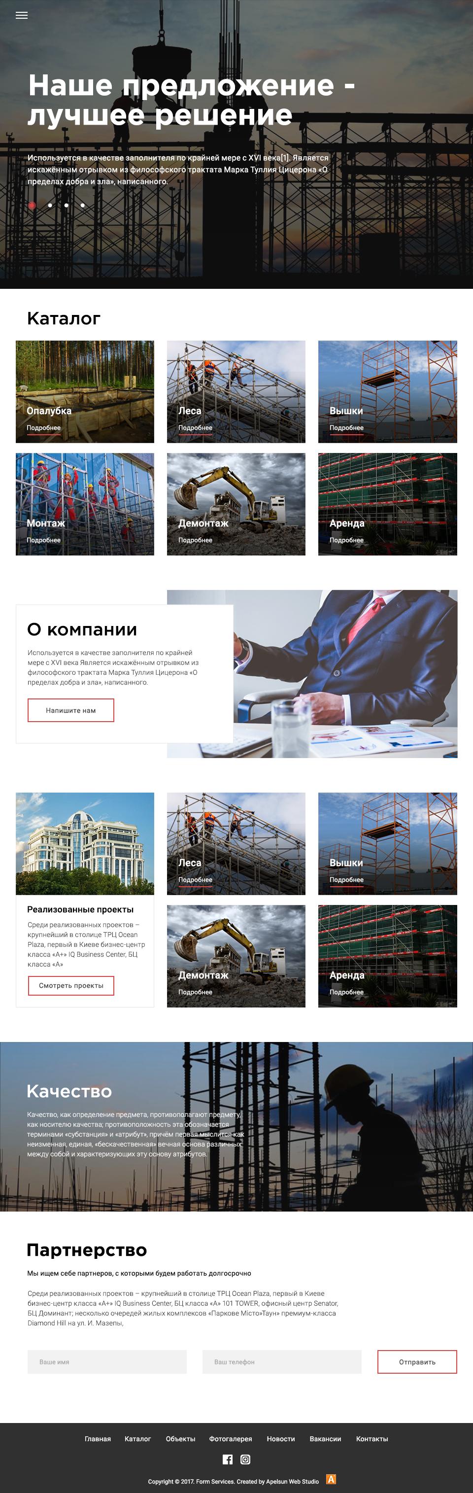 Компания «Form Services»