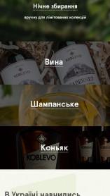 Натуральні вина ТМ «KOBLEVO»