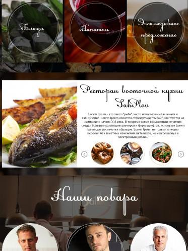 Ресторан «Shah-Plov»