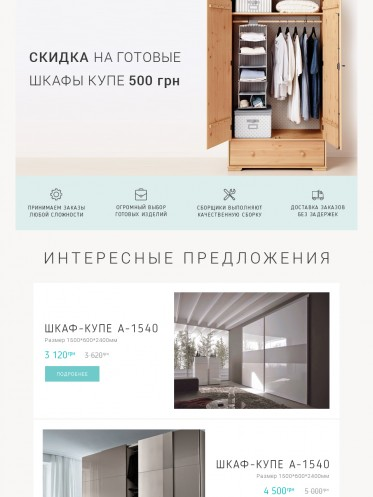 Компания «Алька Мебель»