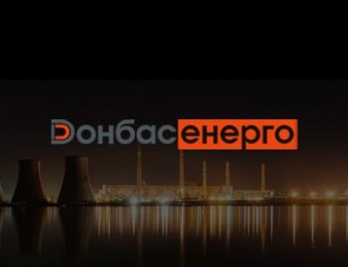 ПАО «Донбасcэнерго»