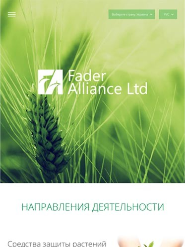 Fader Alliance Ltd.