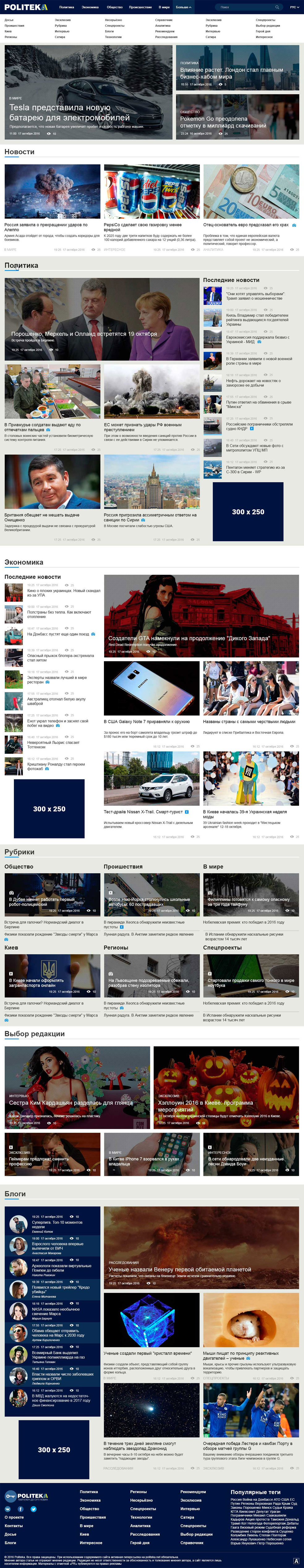 Новости Украины «Politeka.Net»