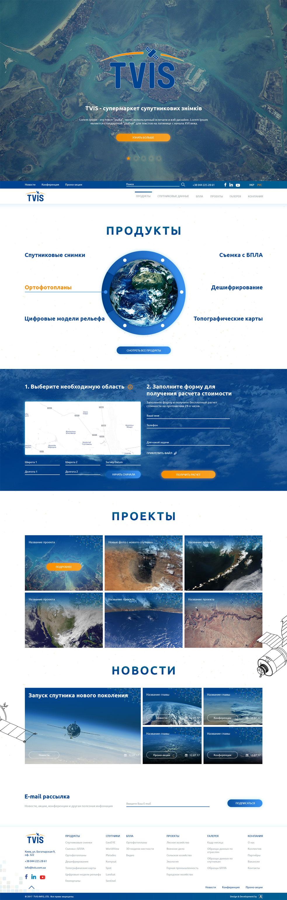 Зондирование земли «Tvis»