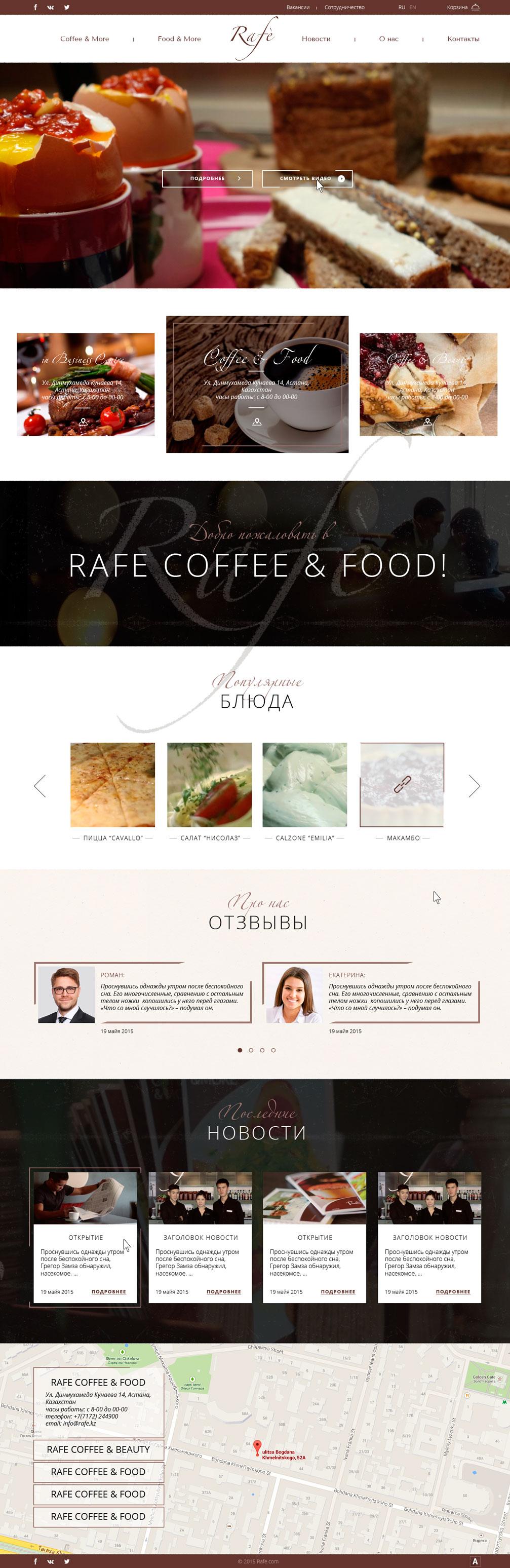 Кафе «Rafe»