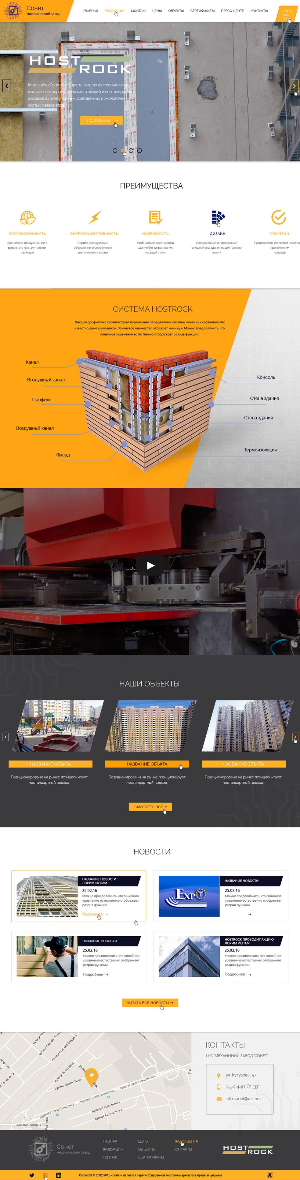 Механический завод «Сонет»
