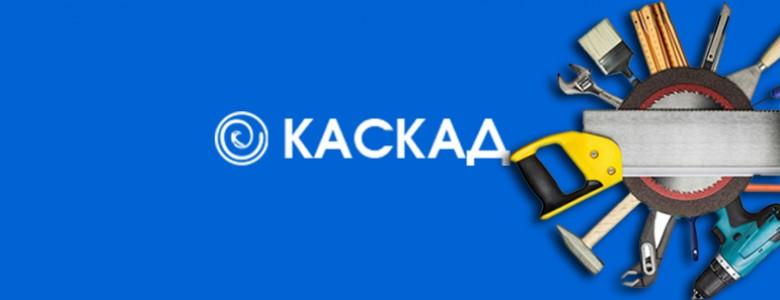 Интернет-магазин «Каскад»