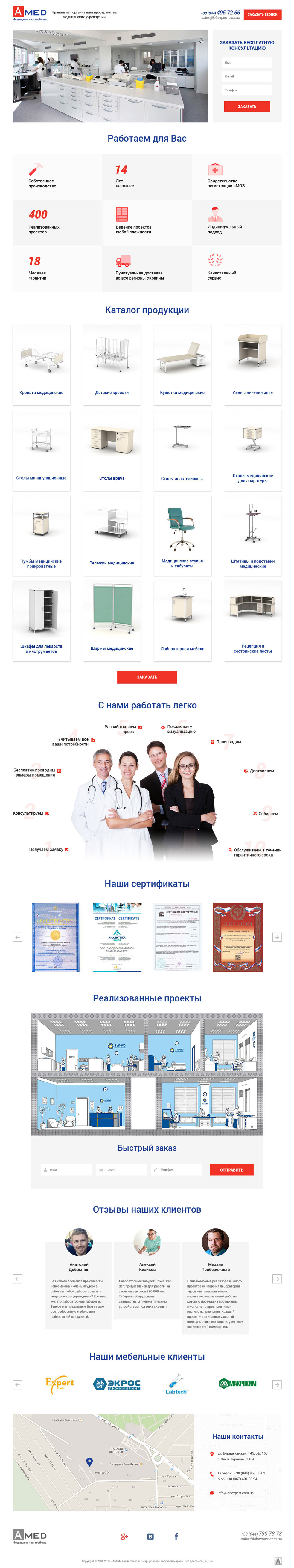 Медицинская мебель «Amed»