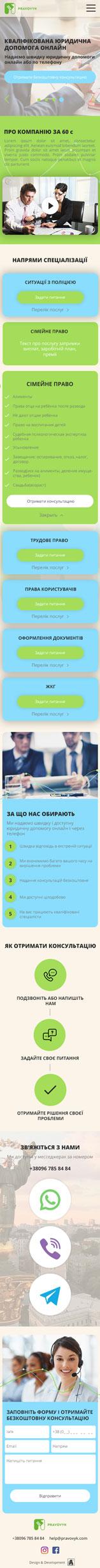 Юридическая компания «Правовик»