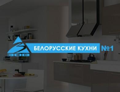 Белорусские кухни «ЗОВ»