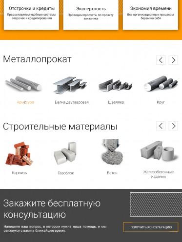 Интернет-магазин «СтройБаза»