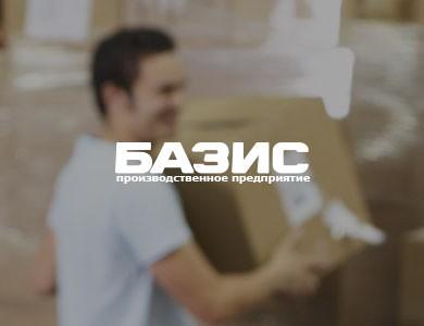 Производственное предприятие «Базис»