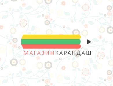Интернет-магазин «Карандаш»