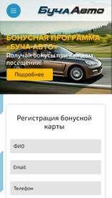 СТО «Буча-Авто»