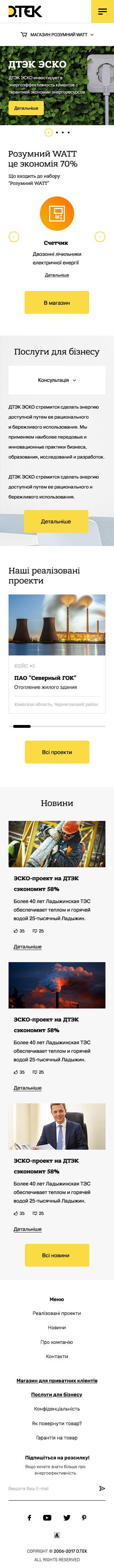 Компания «ДТЭК ЭСКО»