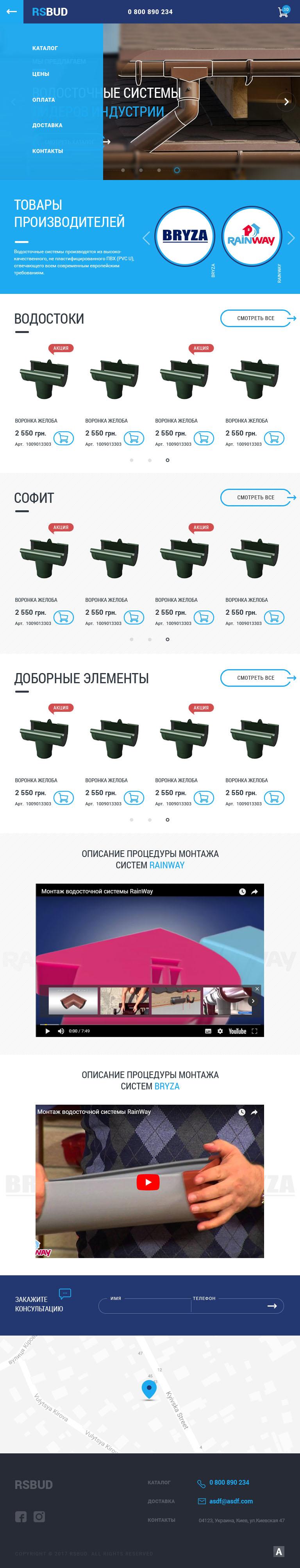 Компания «Водосток Софит»