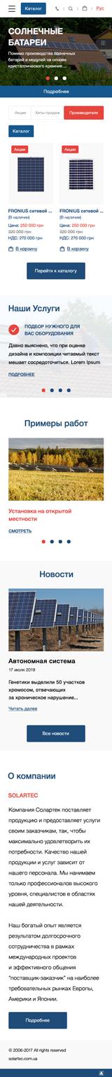 Интернет-магазин «Solartec»