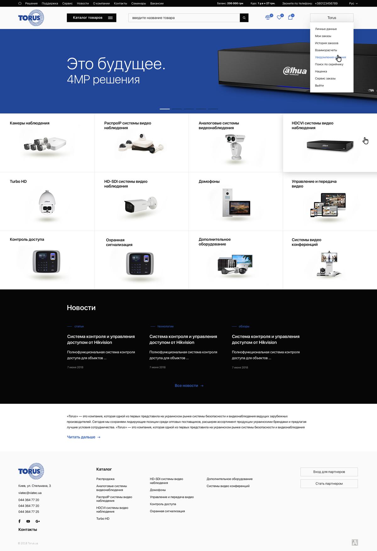 Интернет-магазин «Torus»