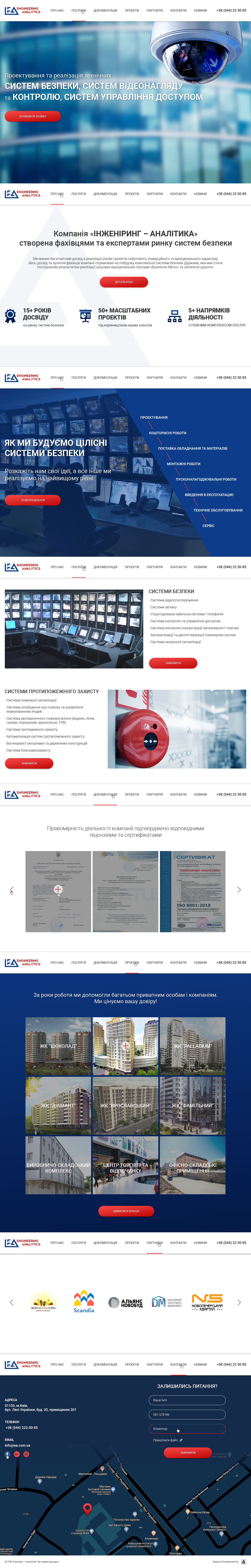 Компания «Engineering Analytics»