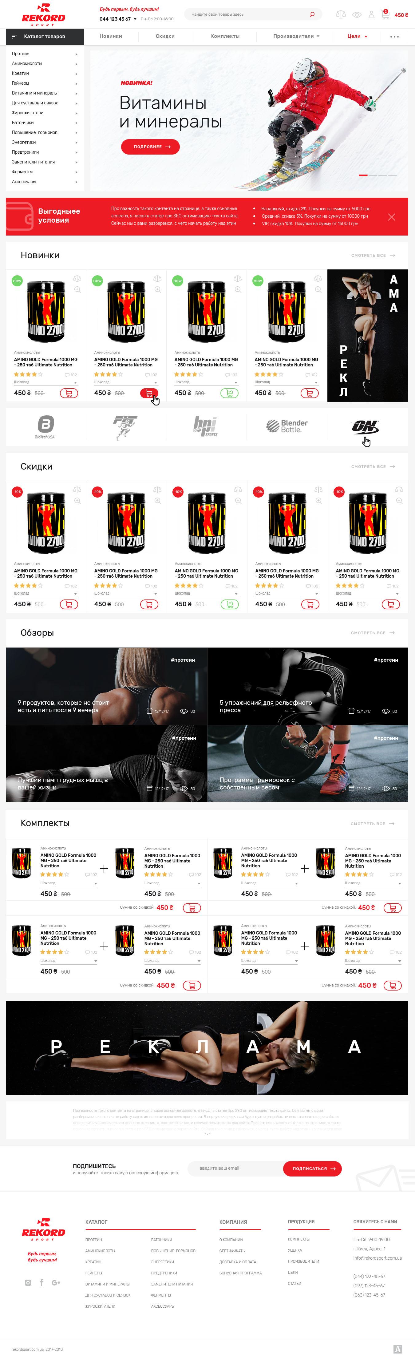 Интернет-магазин спортивного питания «Rekord Sport»
