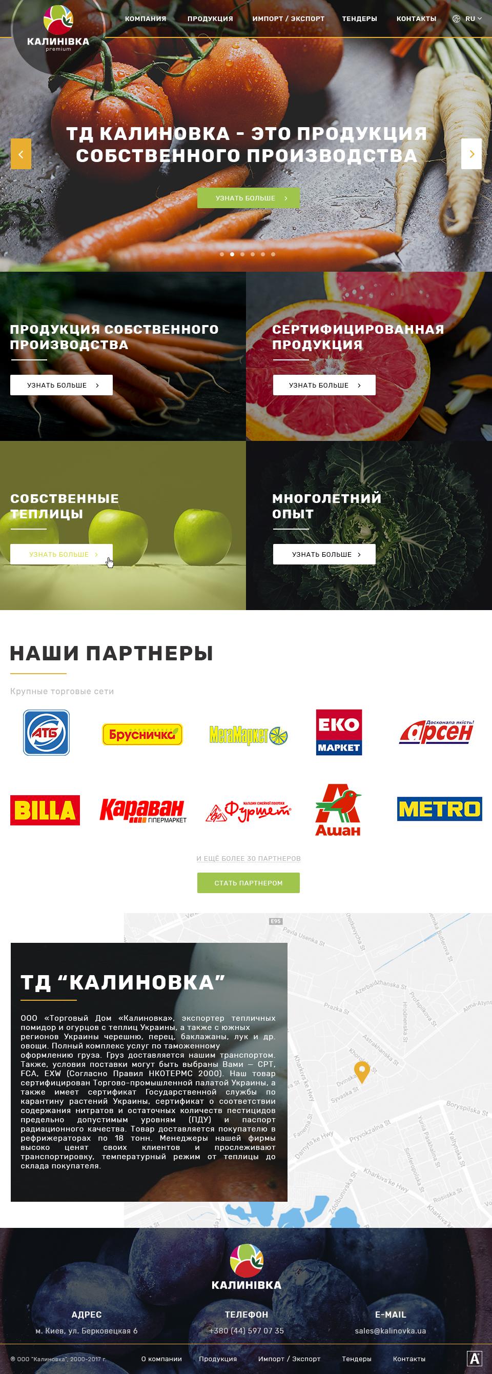 Агро компания «Калинівка premium»