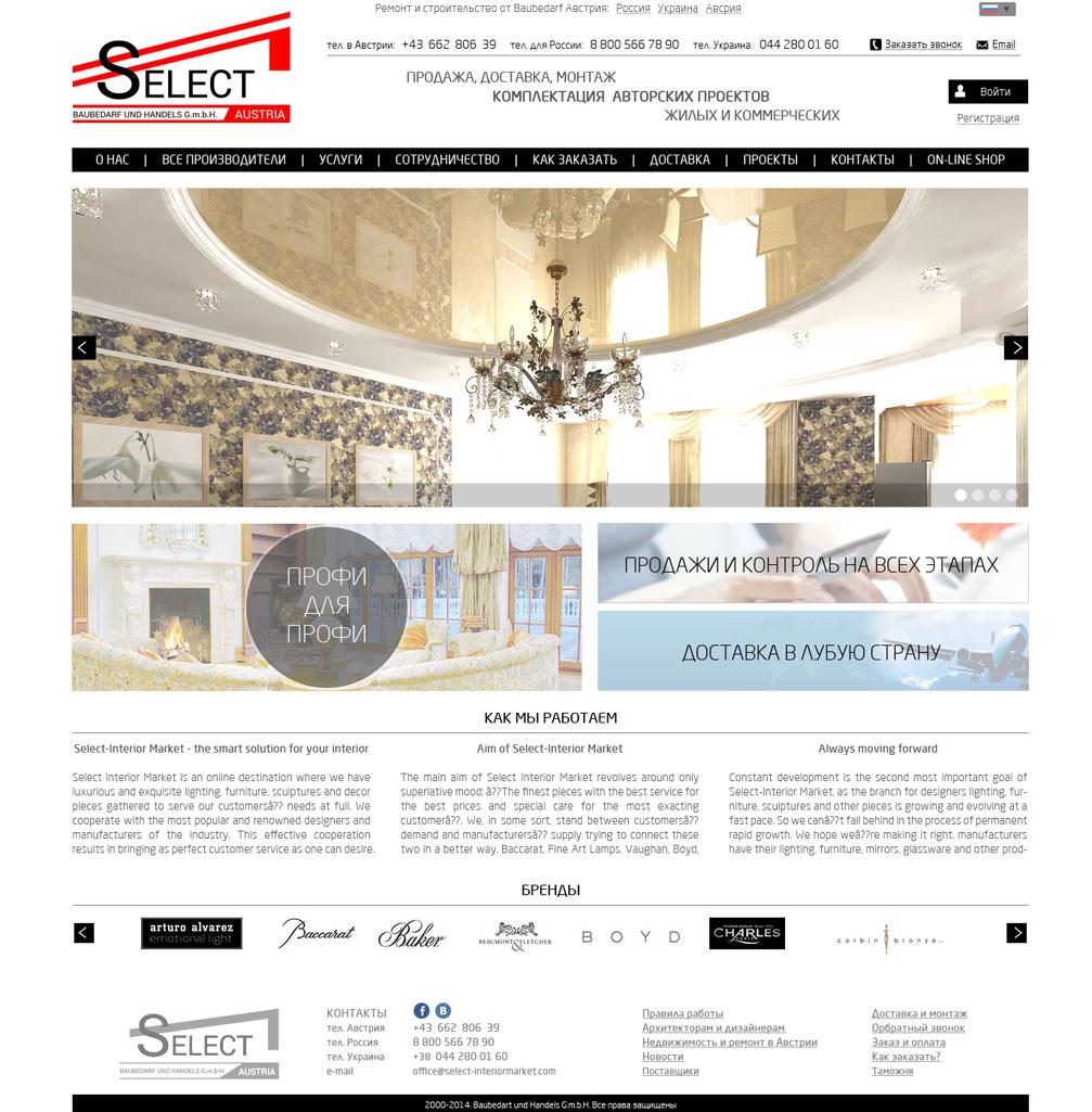 Австрийская компания «SELECT Baubedarf GmbH»
