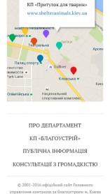 КП «Київблагоустрій»