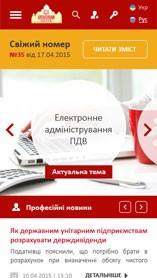 Газета «Все про бухгалтерський облік»