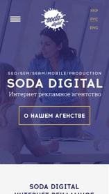 Рекламное агентство «Soda Digital»