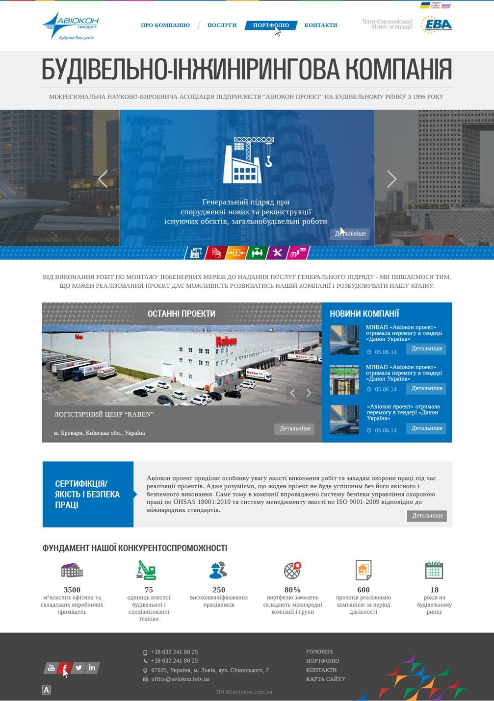 Строительная компания «Авиокон»