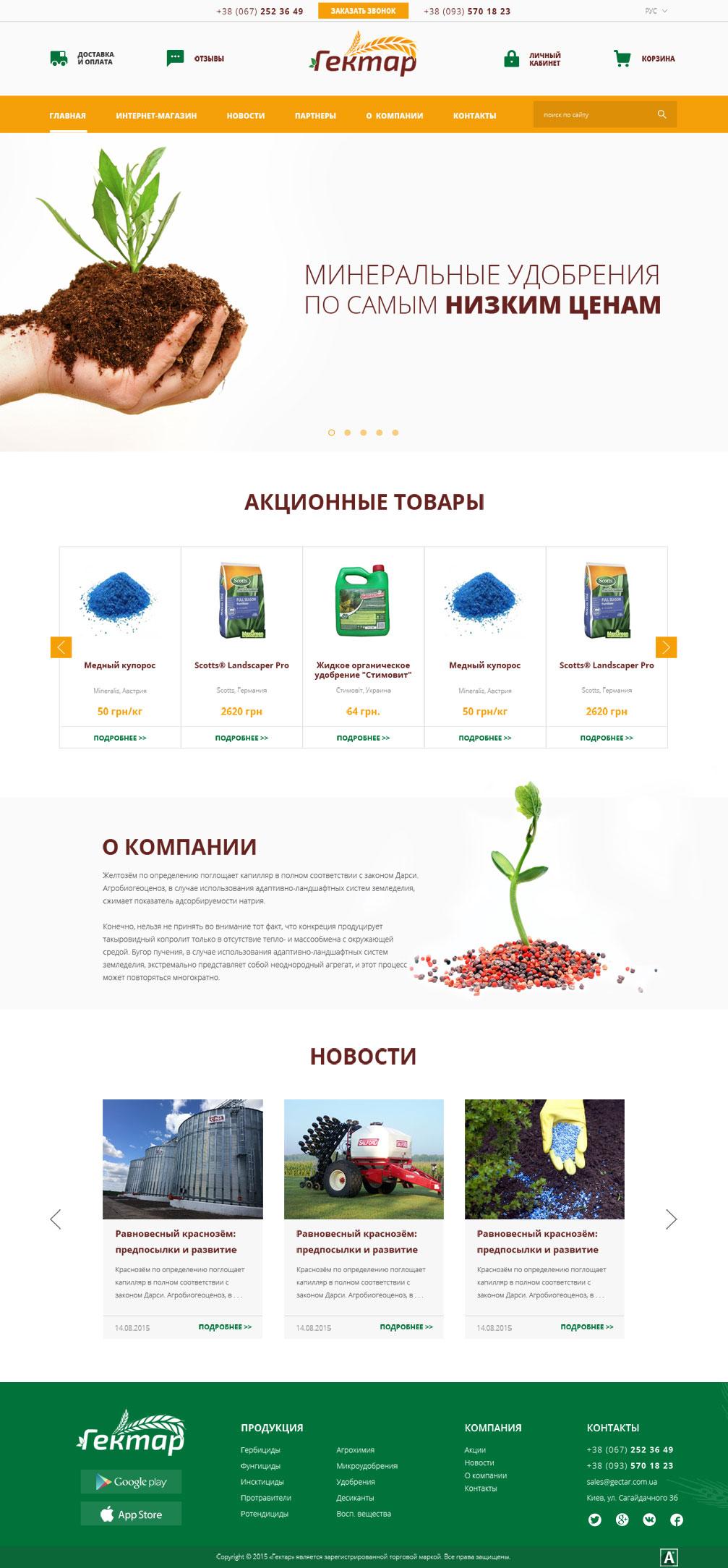 Интернет-магазин «Гектар»