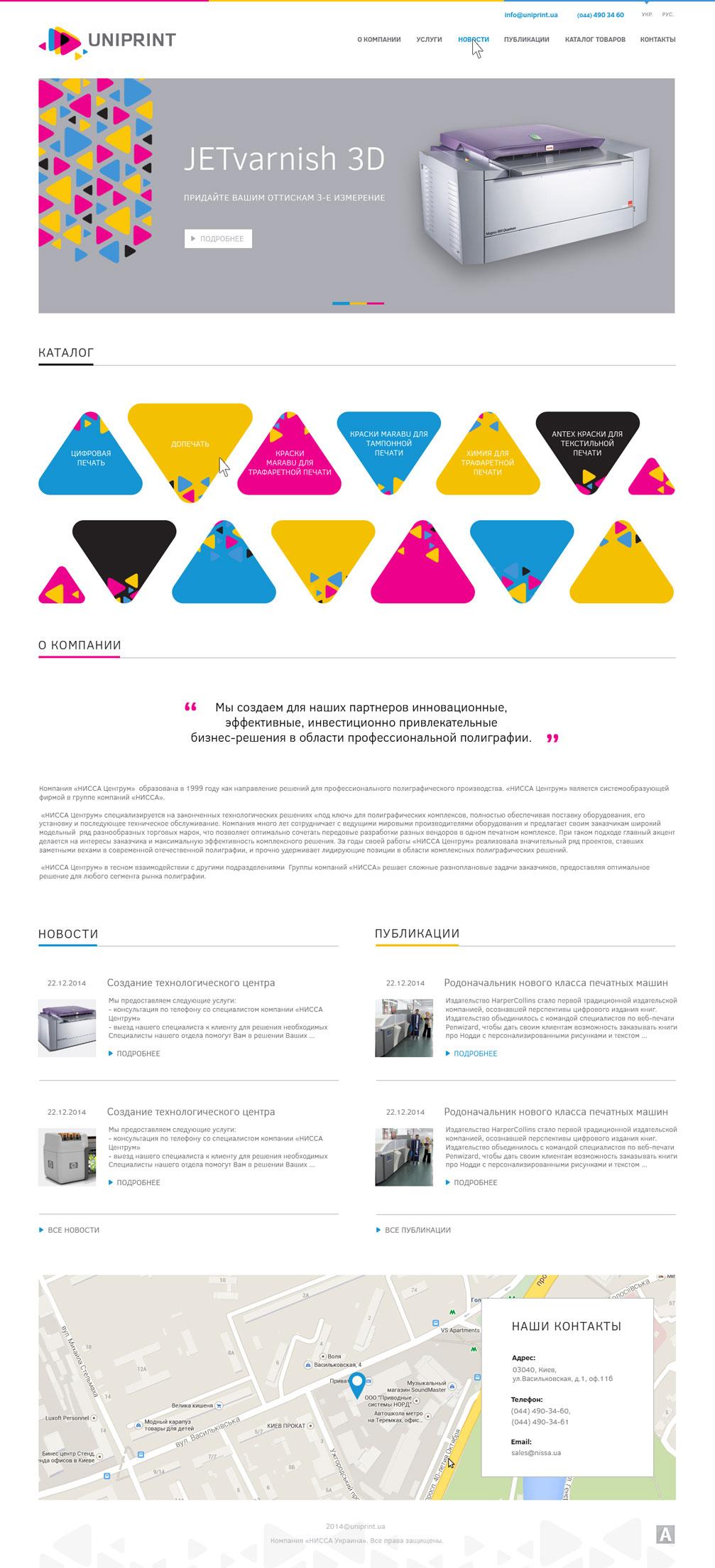 Компания «Uniprint»