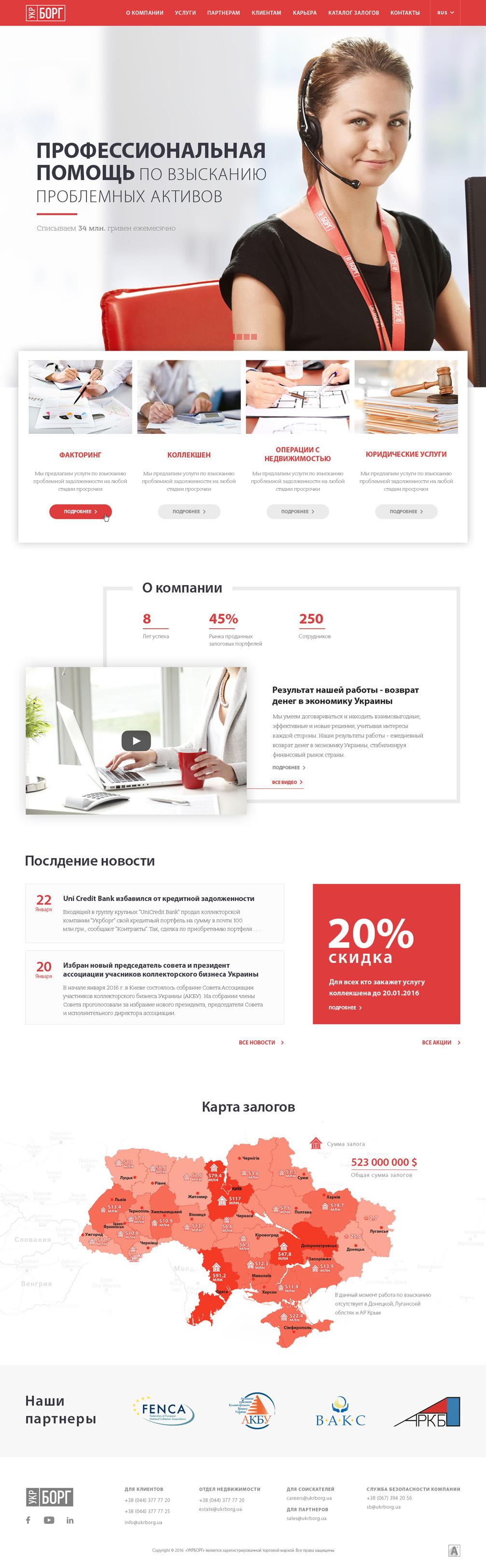 Коллекторская компания «УкрБорг»