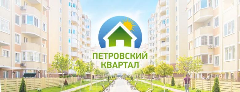 ЖК «Петровский квартал»