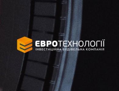 Строительная компания «Євротехнології»