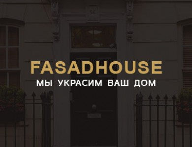 Компания «FasadHouse»