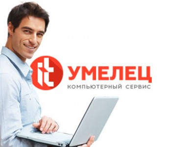 Компьютерный сервис «IT Умелец»