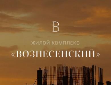 ЖК «Вознесенский»