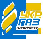 Компания «Укргазкомплект»