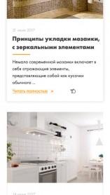 Интернет-магазин керамической плитки «Megatile»