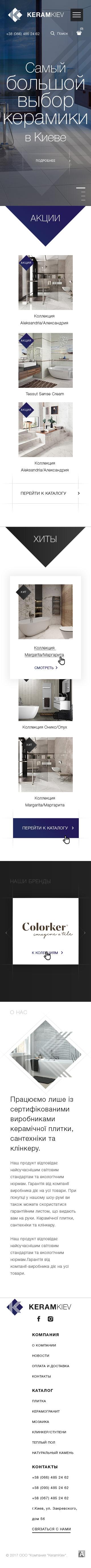Интернет-магазин «KeramKiev»