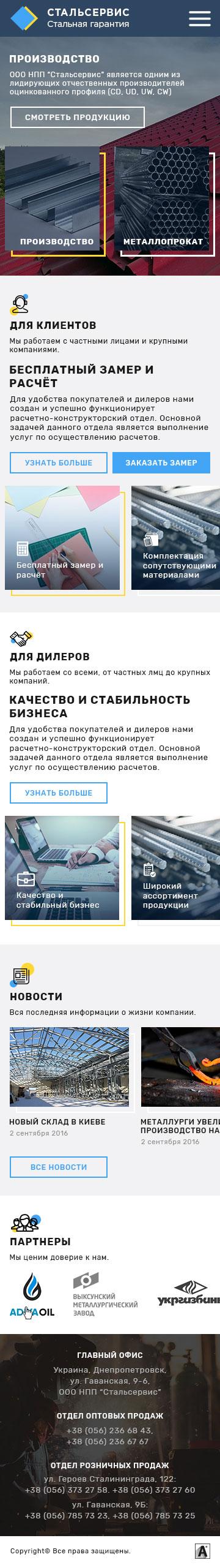 НПП «Стальсервис»