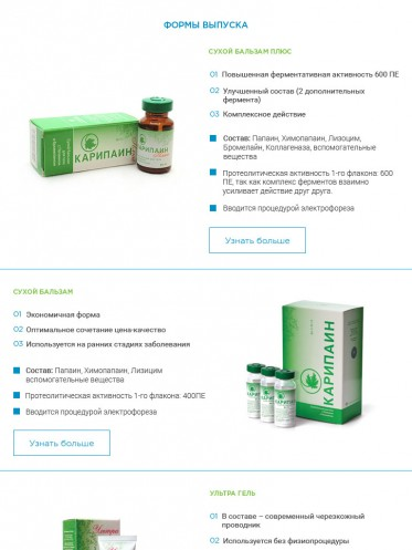 Медицинский препарат «Карипаин»