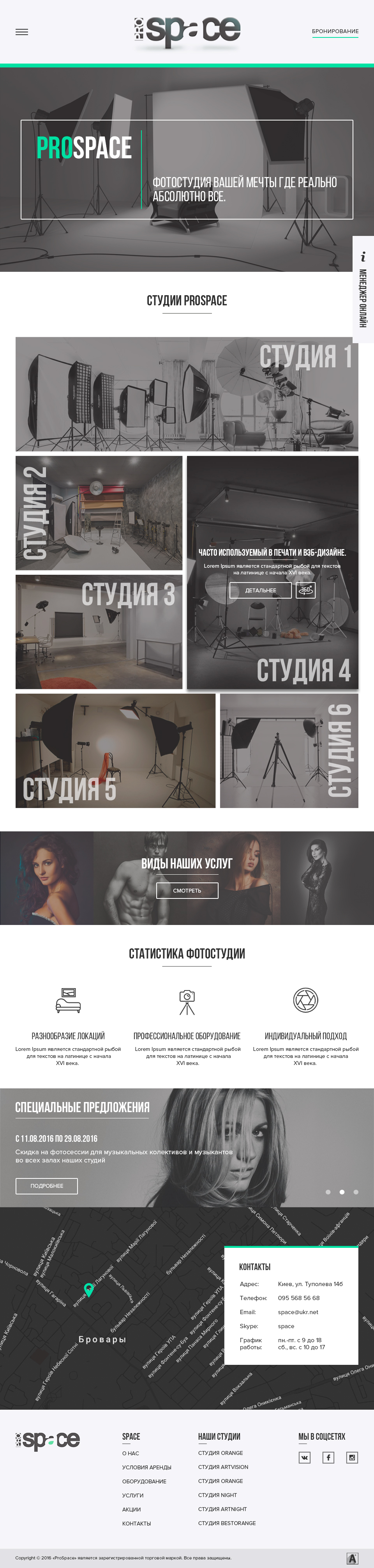 Фотостудия «PROSPACE»
