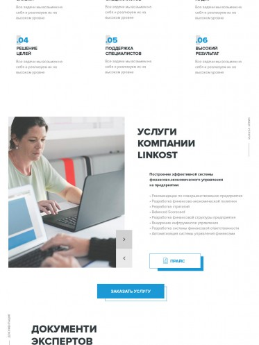 Компания «Linkost»