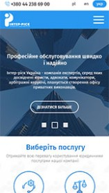 Коллекторская компания «Интер-Риск Украина»