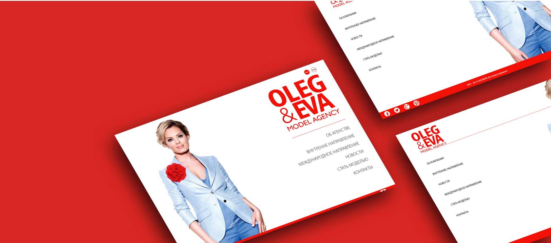 Модельное агенство «Олег и Ева»