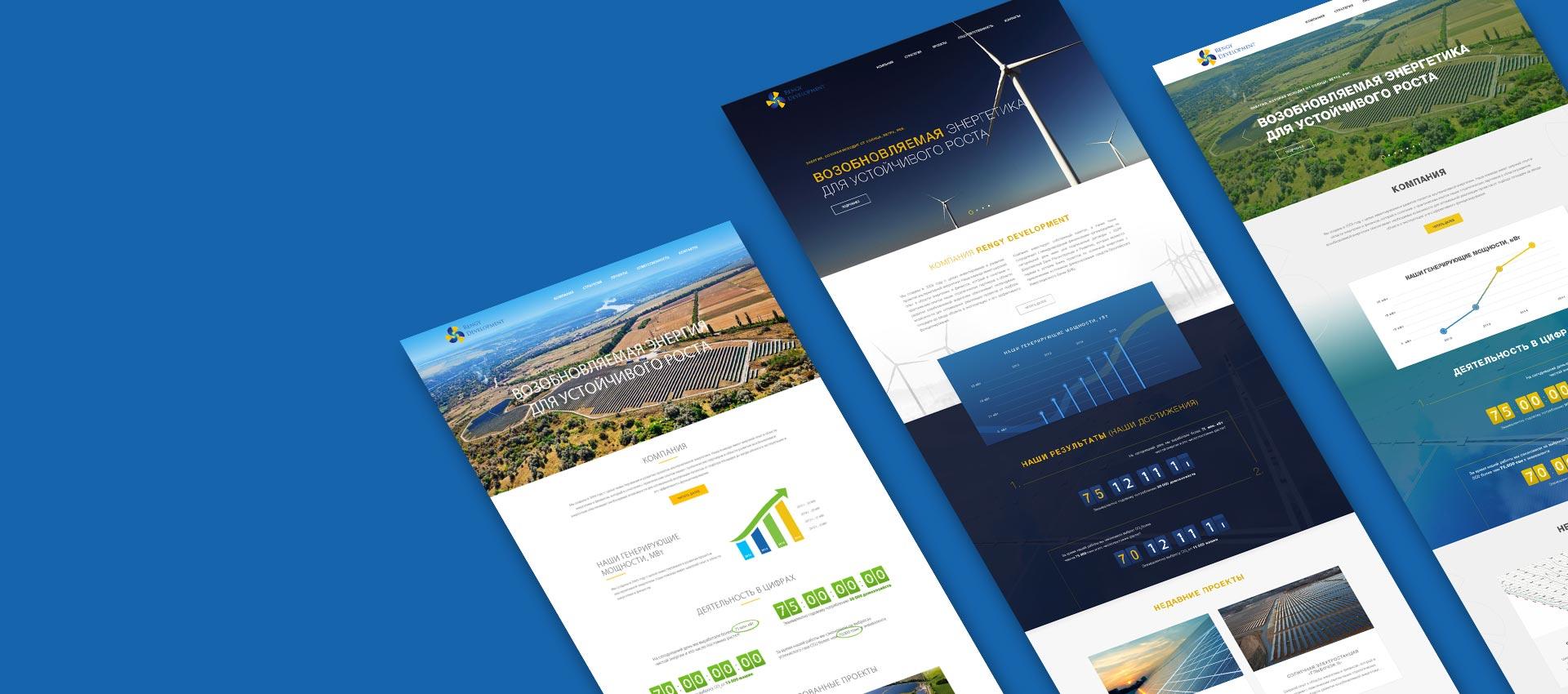 Энергетическая компания «Rengy Development»