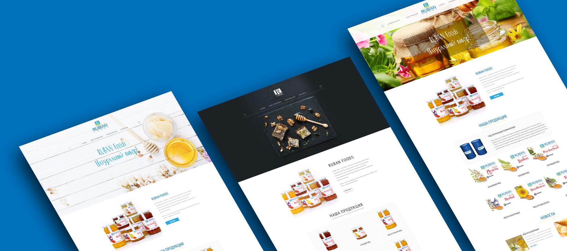 Компания «Ruban foods»